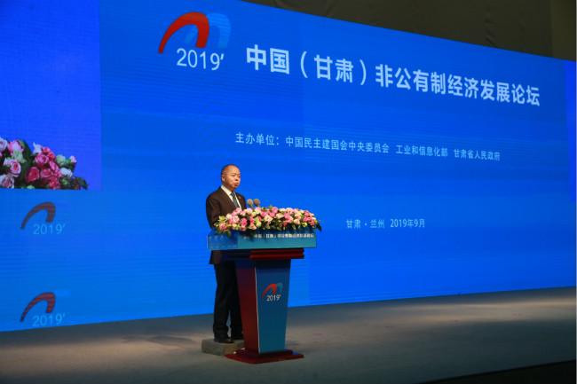 王江平出席2019'中国(甘肃)非公有制经济发展论坛并致辞