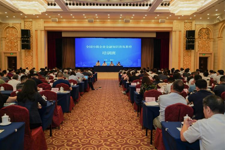 小微企业金融知识普及教育培训班在青岛举办